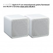 e audio speakers